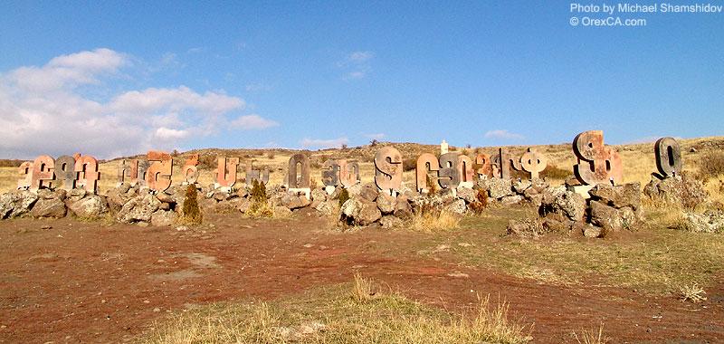 Monument of Armenian alfabet