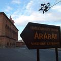 "Ararat brendy company — Ереванский коньячный завод ""Арарат"""