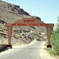 Entrance to Khorog — Въезд в Хорог