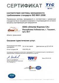 Международный сертификат TUV International Certification