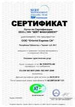 Национальный сертификат O'zDst