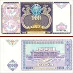 Национальная валюта Узбекистана 100 сум