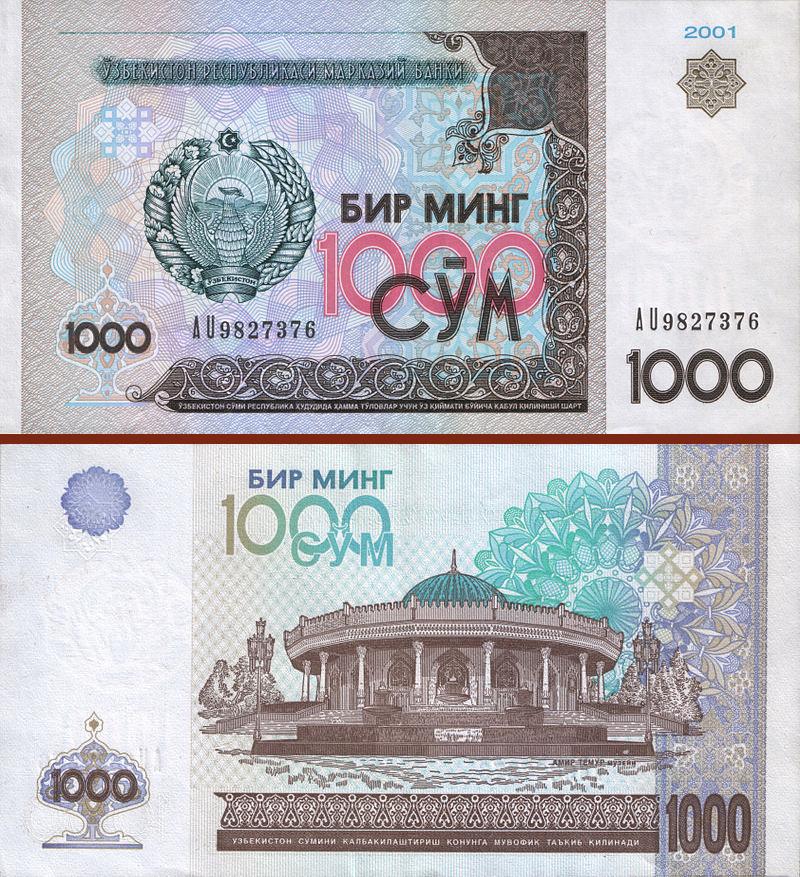Курс евро в ташкенте