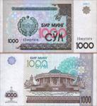 Национальная валюта Узбекистана 1000 сум