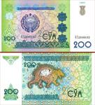 Национальная валюта Узбекистана 200 сум