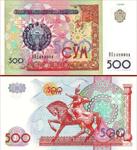Национальная валюта Узбекистана 500 сум