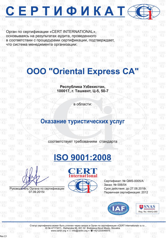 Экспресс сертификация исо 9000 сертификация автосервиса нижний новгород