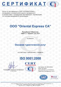 Сертификат соответствия системы менеджмента требованиям стандарта ISO 9001:2008