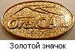 Золотой значок OrexCA.com
