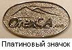 Платиновый значок OrexCA.com
