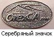 Серебряный значок OrexCA.com